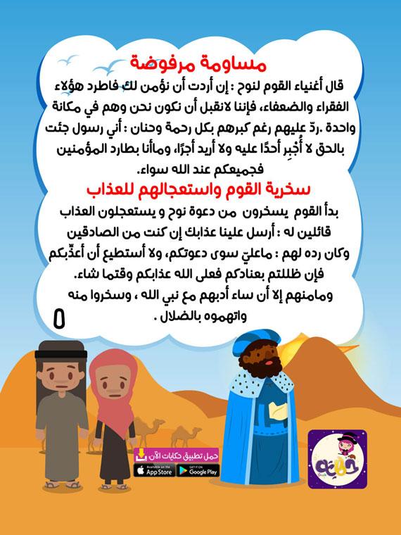 قصة سفينة نوح للاطفال
