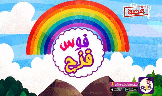 قصة ألوان قوس قزح للاطفال