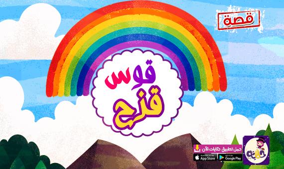 قصة ألوان قوس قزح .. قصص علمية مصورة للاطفال