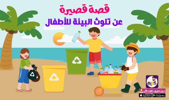 قصة قصيرة عن تلوث البيئة ورمي النفايات للاطفال