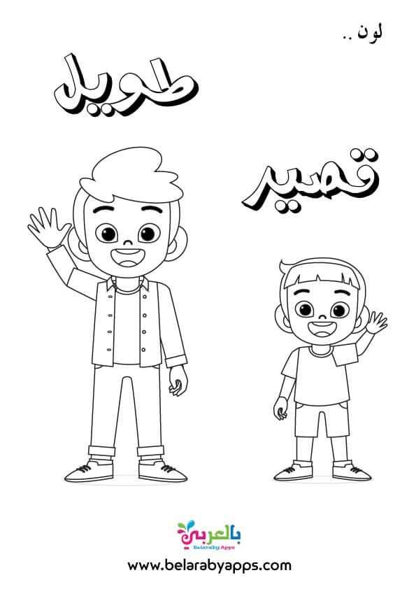 رسومات عن أطوال الأطفال وحدة أنا وجسمي
