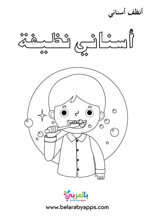 رسومات تلوين عن تنظيف الاسنان .. وحدة انا وجسمي