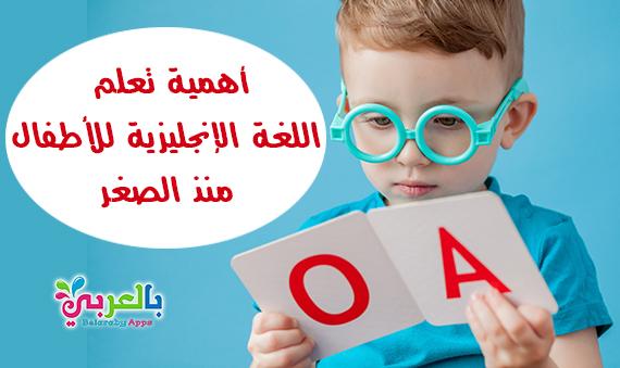 أهمية تعلم اللغة الإنجليزية للأطفال منذ الصغر
