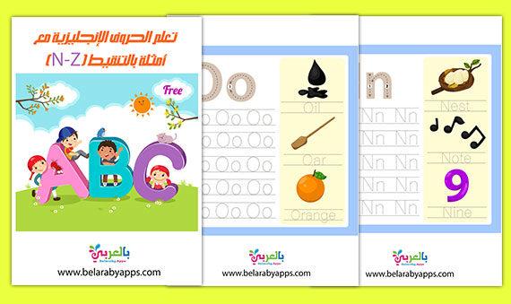 تعليم الحروف الانجليزية مع أمثلة بالتنقيط .. الحروف الانجليزية كتابة كبتل وسمول