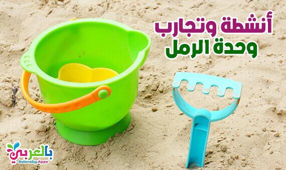 أنشطة وتجارب وحدة الرمل .. وسائل تعليمية لرياض الأطفال