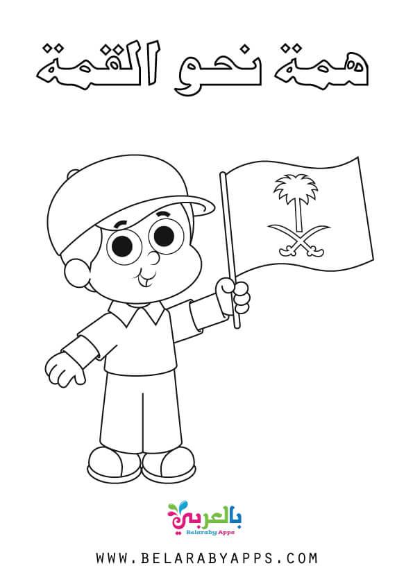 اوراق عمل تلوين شعار اليوم الوطني للتلوين