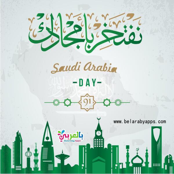 صور لليوم الوطني السعودي 1443