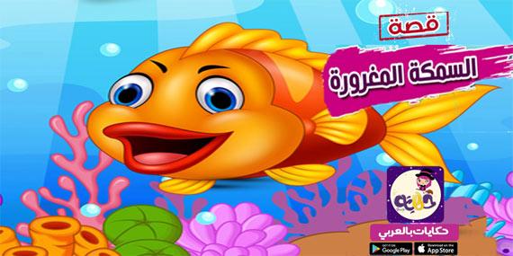 قصة السمكة المغرورة .. قصة جميلة عن التواضع للأطفال