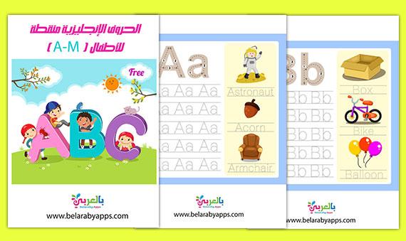 كراسة تدريبات الحروف الانجليزية منقطة للاطفال pdf جاهزة للطباعة