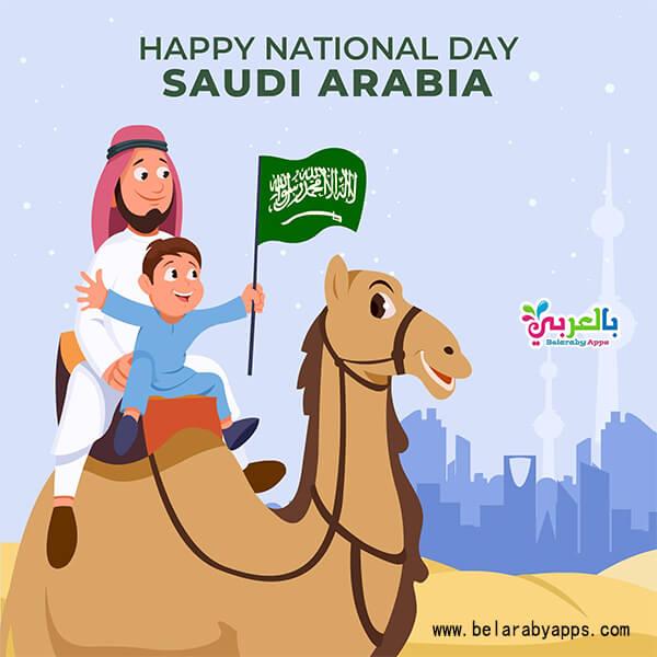 رسومات اليوم الوطني السعودي 91