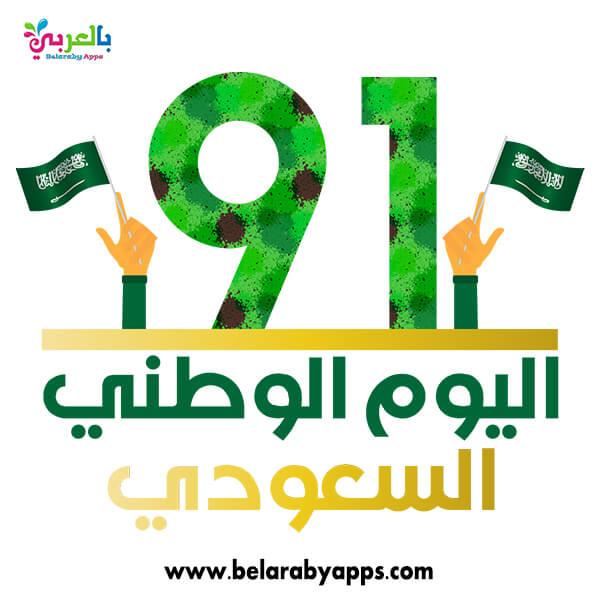 رسومات عن اليوم الوطني السعودي 1443- 2021 .. اليوم الوطني للمملكة 91
