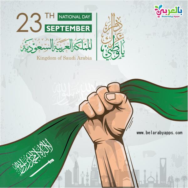 صور عن اليوم الوطني للملكة العربية السعودية 91