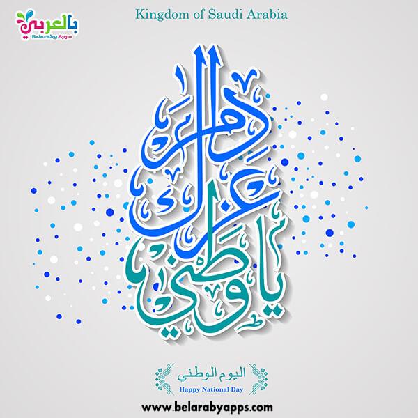 عبارات اليوم الوطنى السعودي بالصور