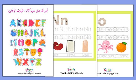 أوراق عمل تعليم كتابة الحروف الانجليزية كبتل وسمول مع الكلمات PDF