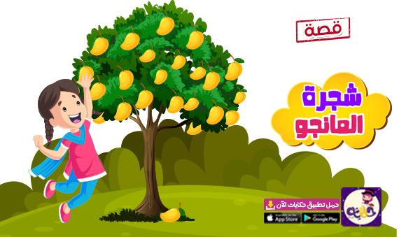 «شجرة المانجو» قصة طريفة عن فوائد فواكه الصيف للاطفال