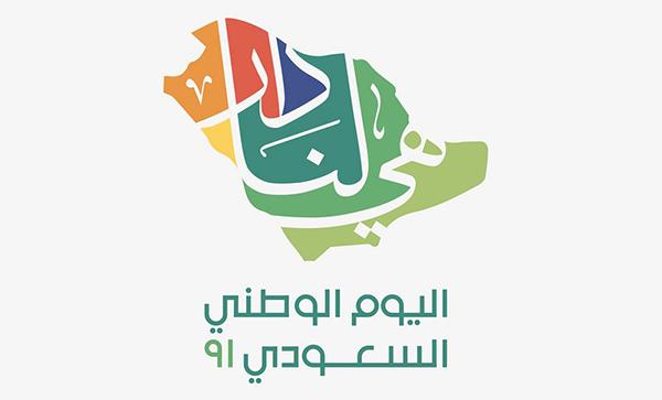 شعار اليوم الوطني السعودي 91 .. هي لنا دار