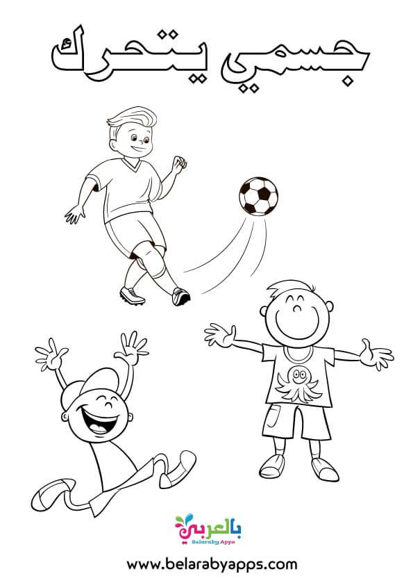 ورقة عمل تلوين وحدة أناوجسمي للاطفال