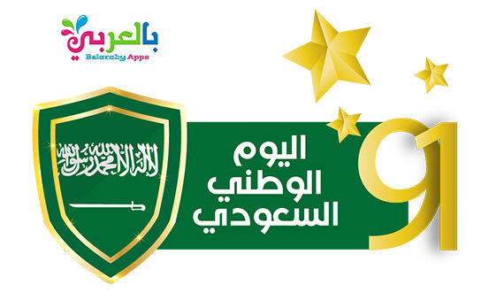 رسومات عن اليوم الوطني السعودي 1443- 2021