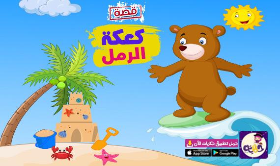 قصة كعكة الرمل مصورة .. قصص وحدة الرمل رياض اطفال