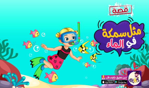 «مثل سمكة في الماء» قصة مصورة رائعة عن تعلّم السباحة  للاطفال