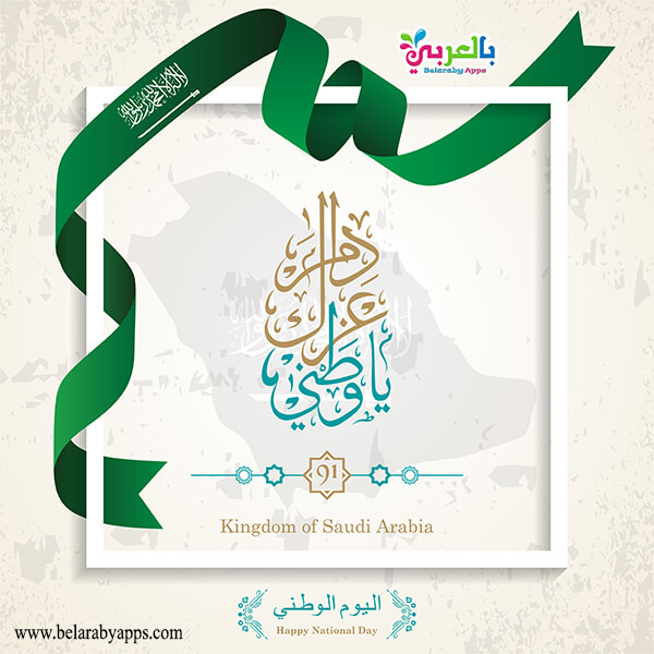صور اليوم الوطنى للمملكة العربية السعودية