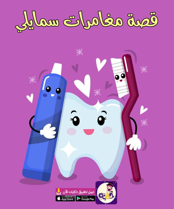 قصة قصيرة عن نظافة الأسنان للاطفال