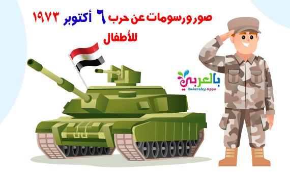 صور ورسومات عن حرب 6 أكتوبر1973 وعلم مصر.. بالصور الملونة للأطفال