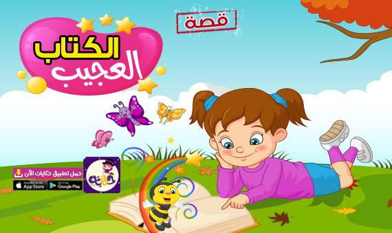 قصة «الكتاب العجيب» عن حب القراءة للاطفال