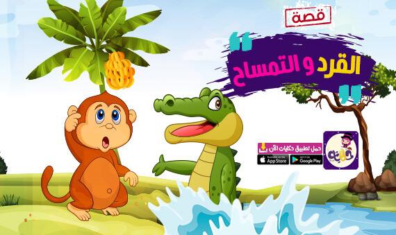 قصة القرد والتمساح – Monkey and Crocodile in  Arabic