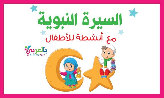 سيرة الرسول للأطفال بالصور pdf