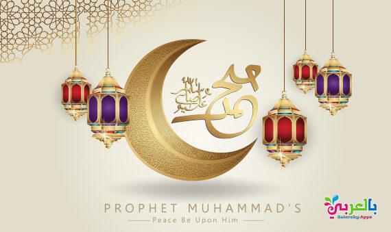 اجمل الصور اسم النبي محمد