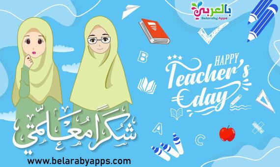 بطاقة عبارات شكر عن المعلمة